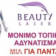 Beauty Laser
